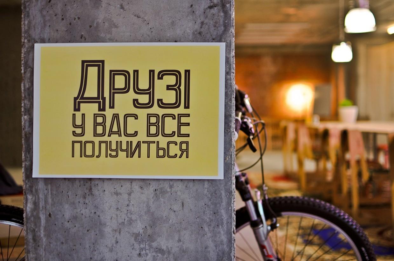 startup-ukraine-coworking-13